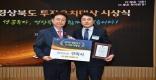 [구미]2019년 경상북도 투자유치대상, 구미시 최우수 영예