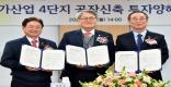 [경북도청]경북도, ㈜피엔티와 750억원 투자유치 MOU 체결
