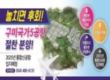 [구미]구미국가5산업단지 홍보영상