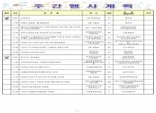 [구미]주간행사계획 1.13 ~ 1.19