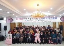 [구미]야은예절교육원 신년회 및 정기총회 개최