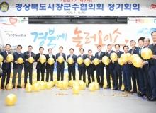 [경북도청]이철우 도지사, 시장군수 2020 대구경북관광 성공의지 다져