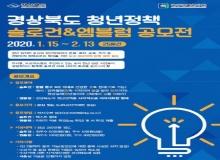[경북도청]경북형 청년정책을 상징할 슬로건 및 엠블럼 전국 공모전 실시