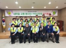 [구미]2020 새마을교통봉사대구미시지대 정기총회 개최