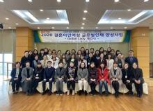 [경북도청]경북형 결혼이민여성 글로벌 인재양성사업에 주목!