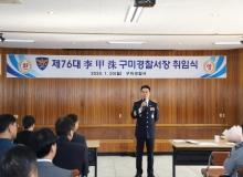 [구미]제76대 이갑수 구미경찰서장 취임식 개최