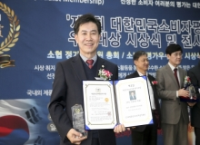 [구미]구미시의회 강승수 의회운영위원회 위원장, 2020 대한민국소비자평가우수 大賞 수상