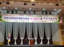 [구미]구미시여성단체협의회 회장 이∙취임식 및 신년 어울모임