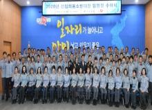 [경북소방]경북도, 신임 의용소방대장 86명 임명장 수여