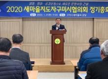 [구미]2020년 새마을지도자구미시협의회 정기총회 개최