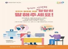 [경북도청]경북도, '신종 코로나바이러스감염증' 확산방지 대응 총력