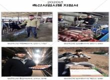 [경북도청]경북의 청년 축산농부, 축산사업시행 지침서 표지모델 되다!