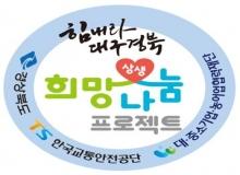 [경북도청]코로나19 의료진 응원 컵(cup)과일 이어져!