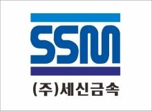 [구미]㈜세신금속 '20년 4월 구미시 이달의 기업 선정