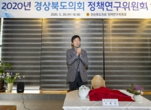 [경북의회]경상북도의회 2020 상반기 정책연구위원회 워크숍 개최