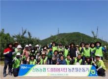 [구미]산동농협 드림봉사단 농촌일손돕기 실시