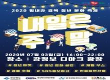 [경북도청]청년기업 다 모여라. 청년문화 프리마켓 개최
