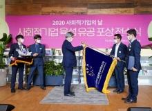 [경북도청]사회적기업종합상사, 사회적경제 활성화 대통령 표창 수상