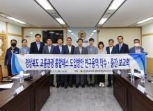 [경북의회]경상북도 교통관광통합패스 도입방안 연구용역 추진