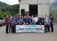[경북도청]경상북도농업기술원, 버섯 스마트팜 전문가 양성 실무교육 실시