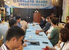 [구미](사)전국 중소 기업 상공인회 강순 경북협회장, 구미지회장 취임식
