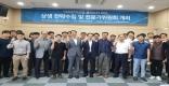 [구미]이차전지산업 상생 전략 수립 및 전문가위원회 개최