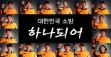 [경북소방]경북 소방본부'하나 되어'최우수 SNS 소방홍보 콘텐츠 선정