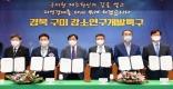 [경북도청]경북도-구미시-KT-LG U+-금오공대-구미전자정보기술원 업무협약 체결