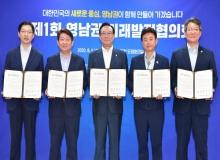 [경북도청]'영남권 미래발전협의회'첫 회의 개최...'그랜드 메가시티'구축 협력