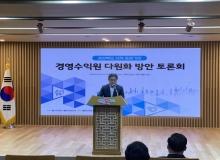 [경북도청]경북도, 공공기관 경영수익원 다원화로 자생력 높인다