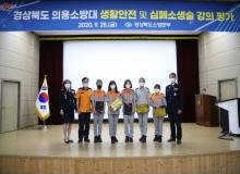 [경북소방]경북 의용소방대 강의평가 실시... 안전교육 강의역량 향상
