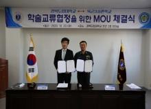 [기타기관]경북도립대, 육군3사관학교와 학․군 협력 강화