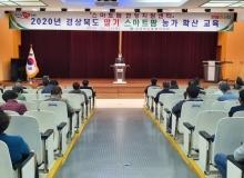 [경북도청]경북농업기술원, 최신 스마트팜 기술교육으로 스마트팜 확산