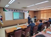 [기타기관]경북농업기술원, 2021년 연구개발사업 신규과제 심의
