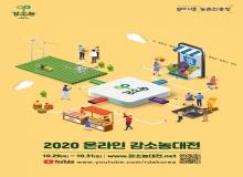 [경북도청]경북농업방송 채널에서 경북 강소농 우수 상품 홍보 라이브방송