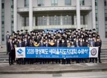 [경북도청]새마을지도자대학 수료식... 새마을리더 108명 배출!!