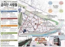 """[구미]선주원남동""""2020년 도시재생 뉴딜사업""""최종 선정!"""