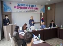 [경북도청]도‧시군 일자리 담당공무원, 취업지원센터 상담사 역량강화 공동연수