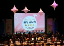 [경북도청]경북도청신도시 주민과 함께하는 힐링음악회 열려