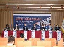 [경북도청]'2020 경상북도 공공외교 심포지엄'개최... 공공외교 인식 확산