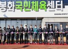 [경북도청]북부권 생활체육의 중심 봉화국민체육센터 개관식 열려