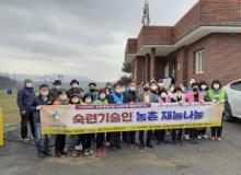 [구미]한국전기마이스터협회, 행복동행 재능나눔 봉사활동 실시