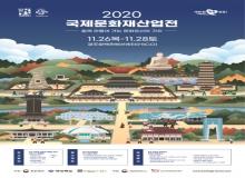 [경북도청]문화재산업의 모든 것, 2020국제문화재산업전 개최