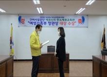 [구미]시설공단 에코누리 탄소제로교육관, 청소년자원봉사  『여성가족부 장관상 대상』수상