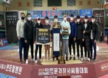 [구미]구미시청 유영도선수, 2020 문경장사씨름대회 금강장사 등극 !