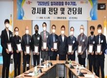 [경북도청]일자리창출 우수기업 10개사 초청... 감사패 전달 및 간담회 개최
