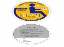 [구미]장애인자동차표지 부정사용 예방을 위한 일제정비 실시