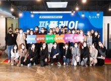 [구미] 2021년 청년 일자리 지원 사업 시행
