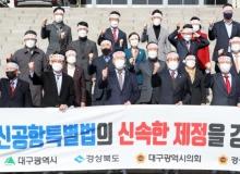 [경북의회]대구경북신공항 특별법 제정 무산에 따른 성명서 발표 참석