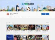 [경북도청]'보이소 TV'지자체 최초 유튜브 인증 배지 획득